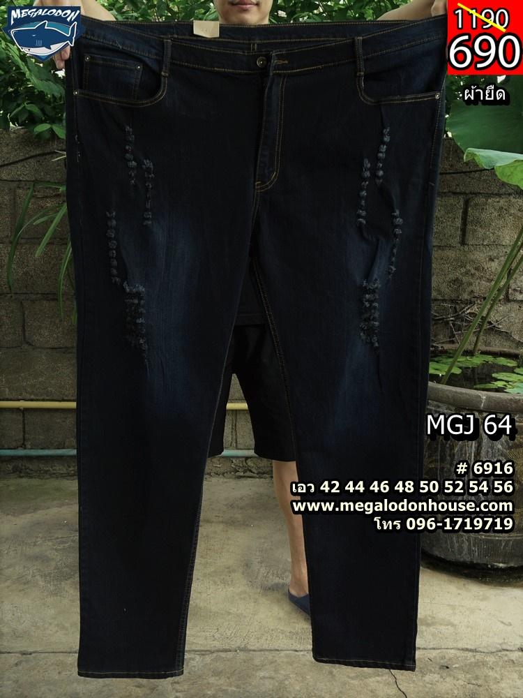 mgj64-1z52